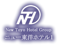 New Toyo Hotel Group ニュー東洋ホテル1